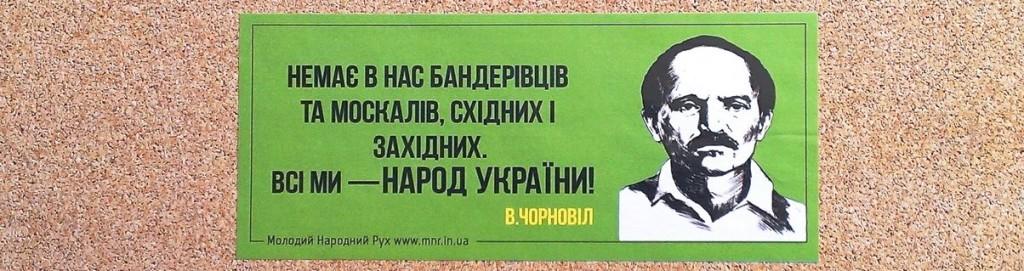 чорновіл2