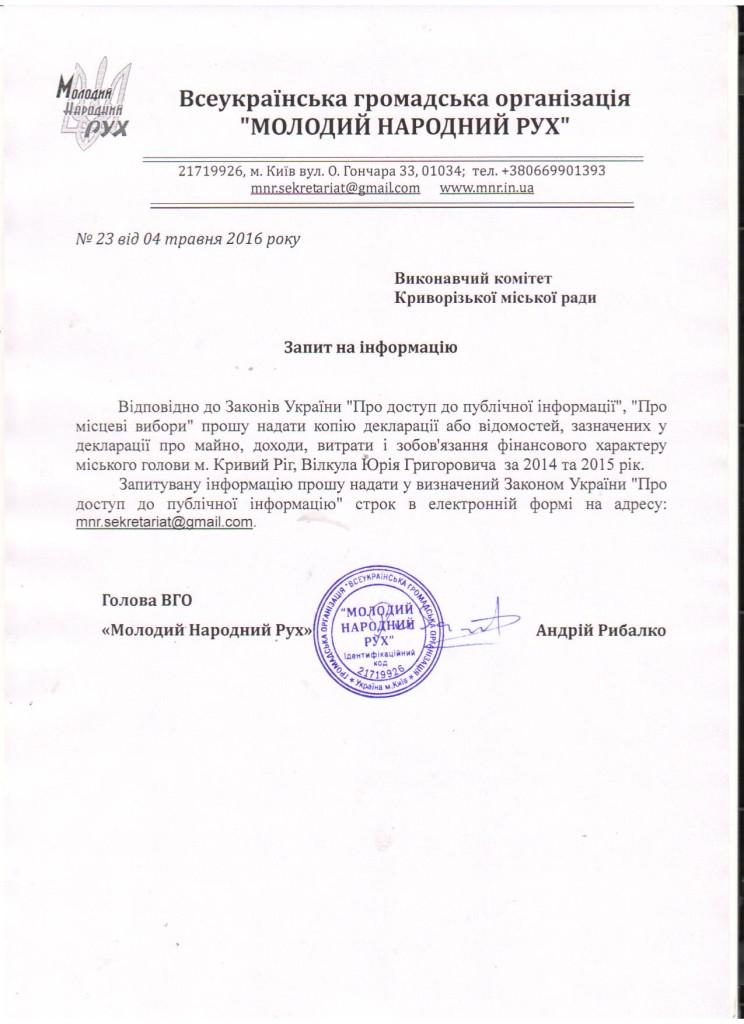 МНР запит Вілкул