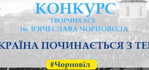 кОНКУРС-КРИШКА-ПОДІЯ-ФБ