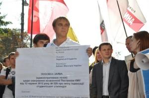 Студенти VS Азаров- позов до суду